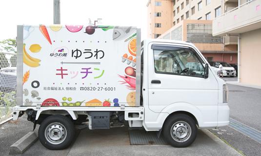 写真:配食サービス