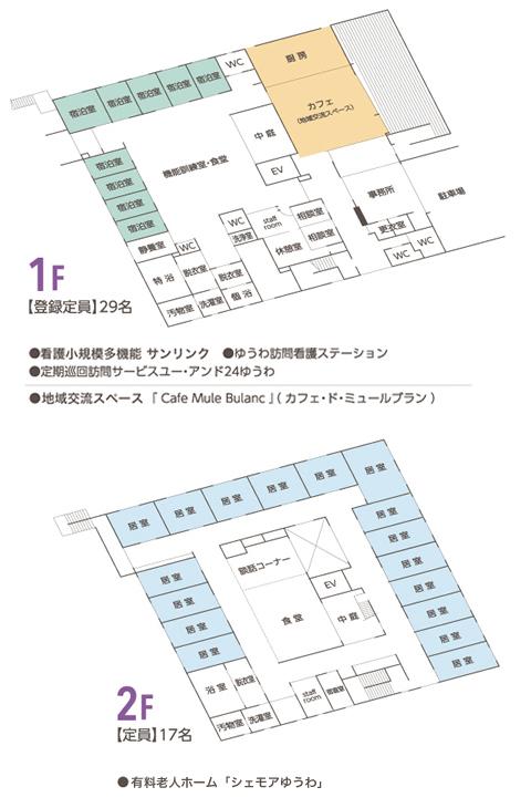 フロア図 1F・2F