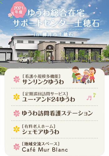2021年度 柳井市古開作に ゆうわ総合サポートセンター サンリンク開設!