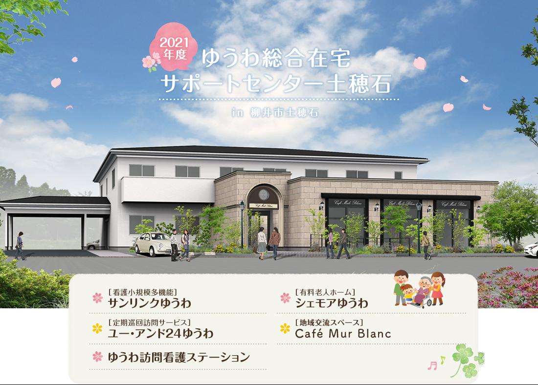 2021年4月 柳井市古開作に ゆうわ総合サポートセンター サンリンク開設!