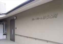 写真:グループホーム棟玄関
