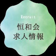About us 恒和会求人情報