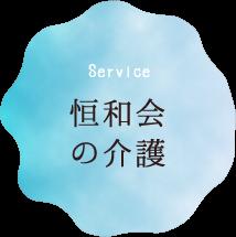 service 恒和会の介護